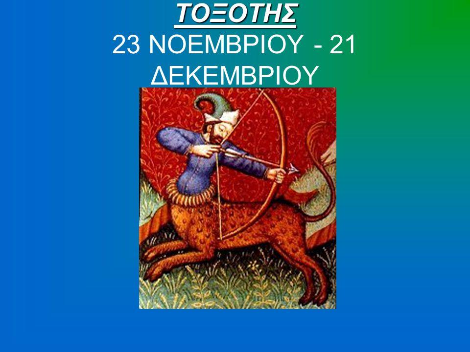 ΤΟΞΟΤΗΣ 23 ΝΟΕΜΒΡΙΟΥ - 21 ΔΕΚΕΜΒΡΙΟΥ