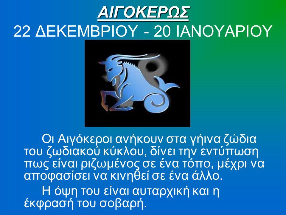 ΑΙΓΟΚΕΡΩΣ 22 ΔΕΚΕΜΒΡΙΟΥ - 20 ΙΑΝΟΥΑΡΙΟΥ