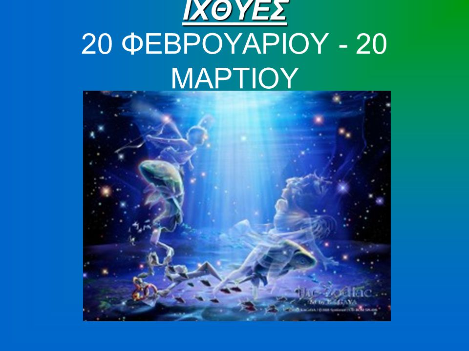ΙΧΘΥΕΣ 20 ΦΕΒΡΟΥΑΡΙΟΥ - 20 ΜΑΡΤΙΟΥ