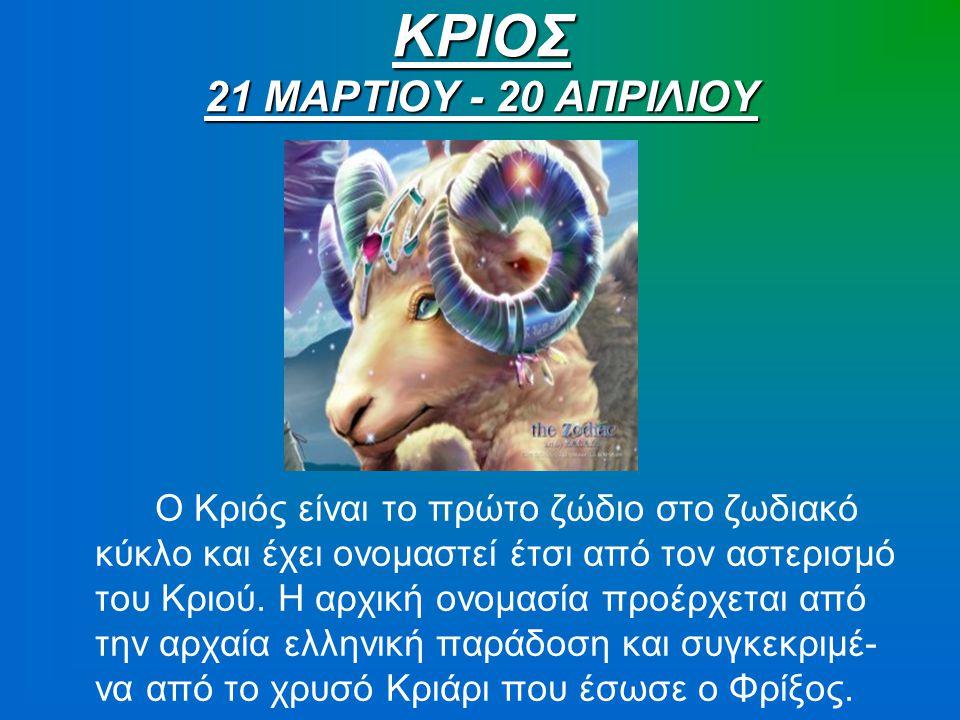 ΚΡΙΟΣ 21 ΜΑΡΤΙΟΥ - 20 ΑΠΡΙΛΙΟΥ