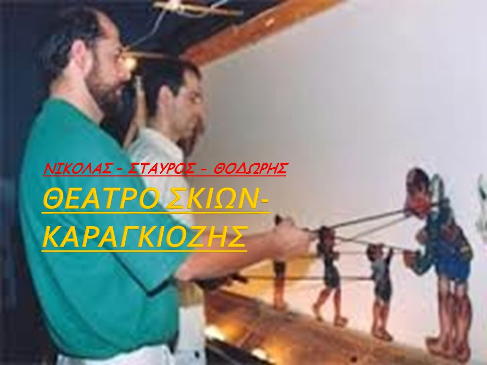 ΘΕΑΤΡΟ ΣΚΙΩΝ- ΚΑΡΑΓΚΙΟΖΗΣ