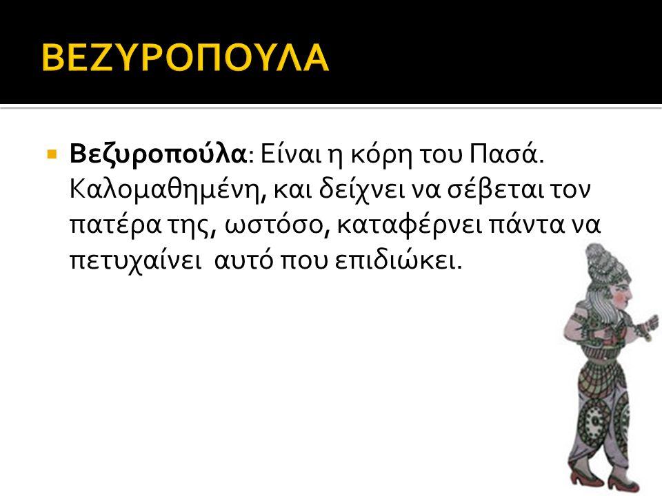 ΒΕΖΥΡΟΠΟΥΛΑ