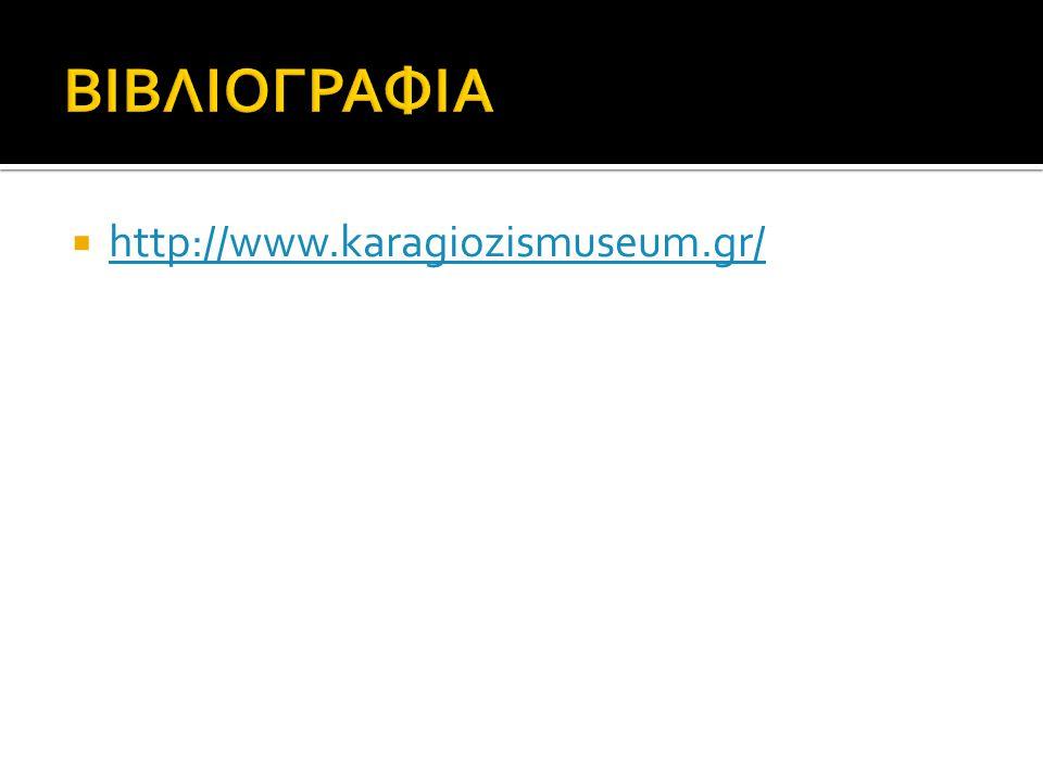 ΒΙΒΛΙΟΓΡΑΦΙΑ http://www.karagiozismuseum.gr/
