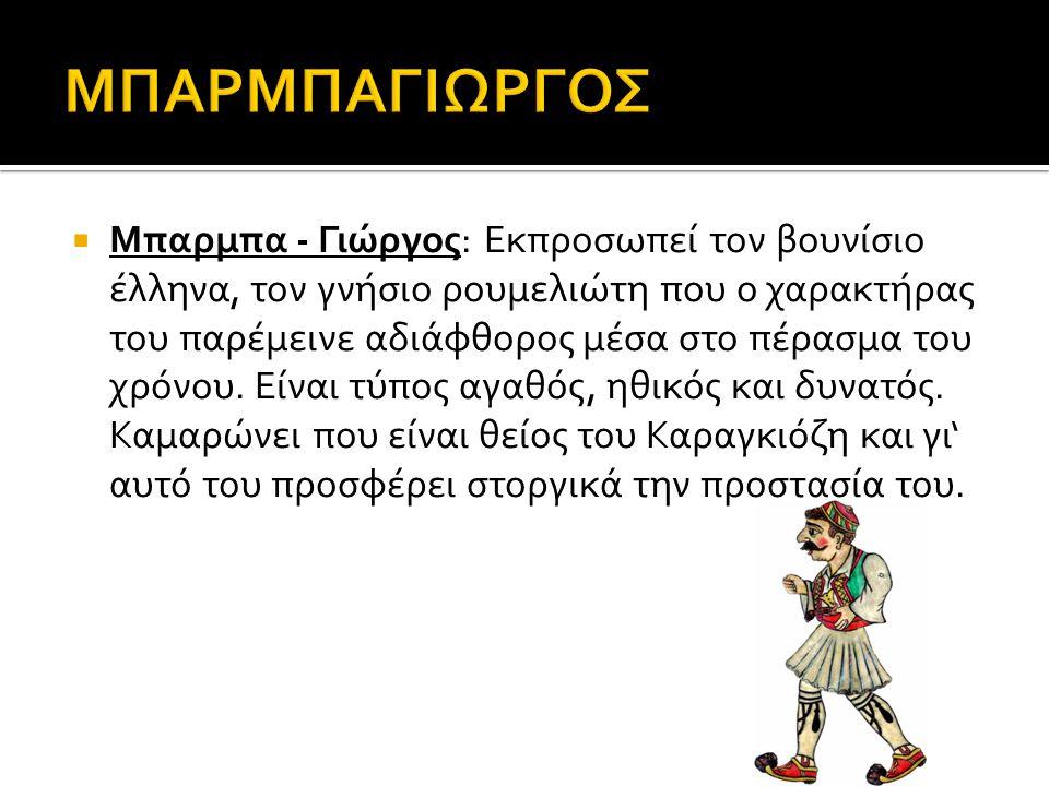 ΜΠΑΡΜΠΑΓΙΩΡΓΟΣ