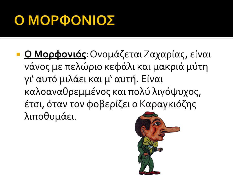 Ο ΜΟΡΦΟΝΙΟΣ