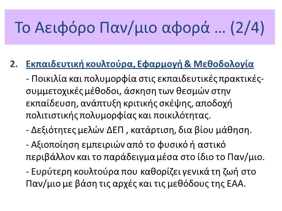 Το Αειφόρο Παν/μιο αφορά … (2/4)