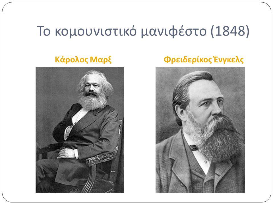 Το κομουνιστικό μανιφέστο (1848)