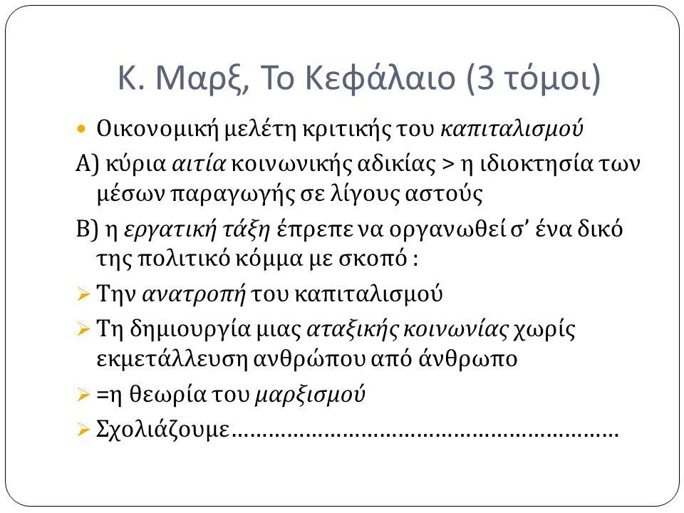 Κ. Μαρξ, Το Κεφάλαιο (3 τόμοι)
