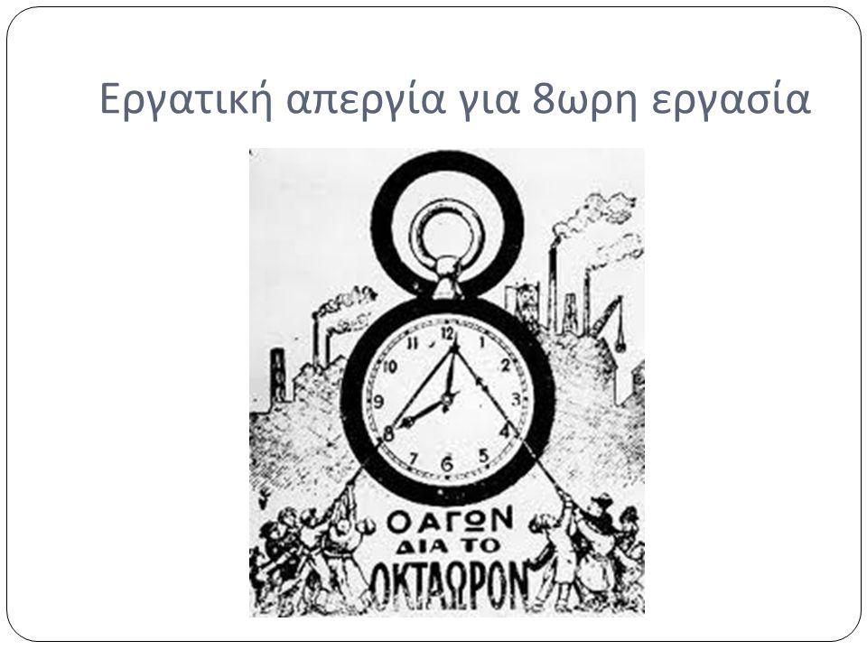 Εργατική απεργία για 8ωρη εργασία