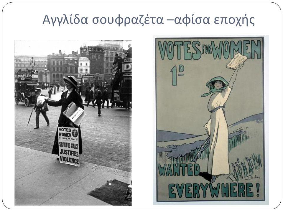 Αγγλίδα σουφραζέτα –αφίσα εποχής