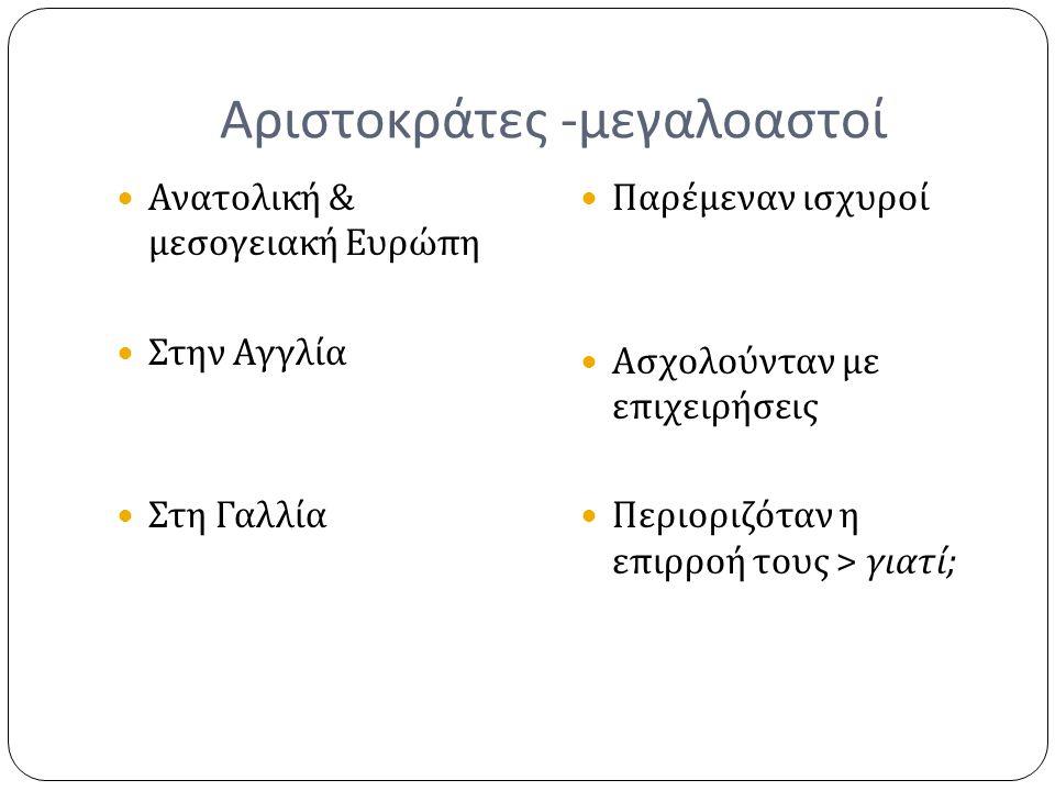 Αριστοκράτες -μεγαλοαστοί