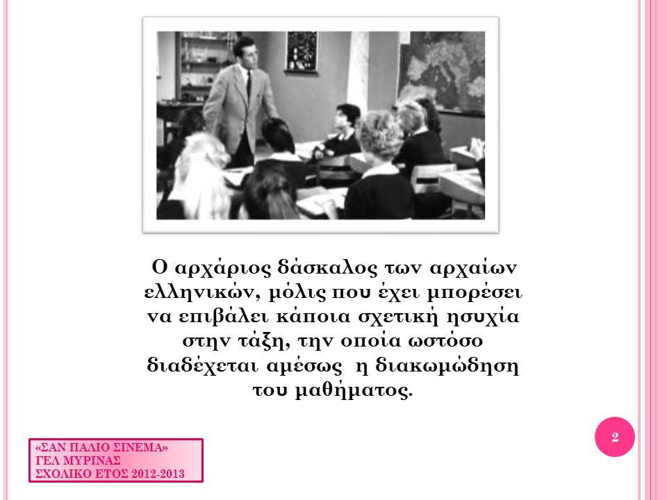 Ο αρχάριος δάσκαλος των αρχαίων ελληνικών, μόλις που έχει μπορέσει να επιβάλει κάποια σχετική ησυχία στην τάξη, την οποία ωστόσο διαδέχεται αμέσως η διακωμώδηση του μαθήματος.