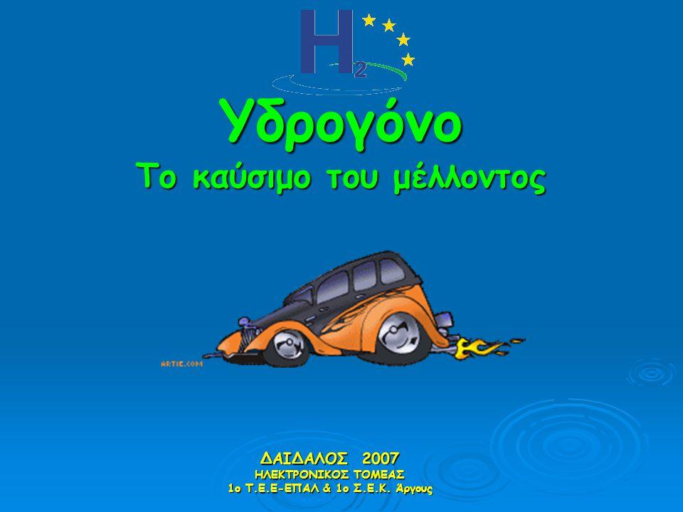 Υδρογόνο Το καύσιμο του μέλλοντος
