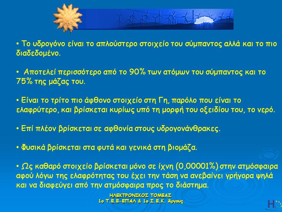 ΗΛΕΚΤΡΟΝΙΚΟΣ ΤΟΜΕΑΣ 1ο Τ.Ε.Ε-ΕΠΑΛ & 1ο Σ.Ε.Κ. Άργους