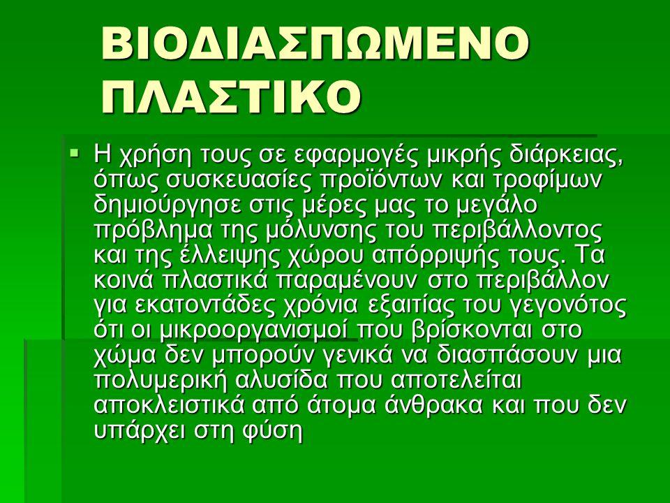 ΒΙΟΔΙΑΣΠΩΜΕΝΟ ΠΛΑΣΤΙΚΟ