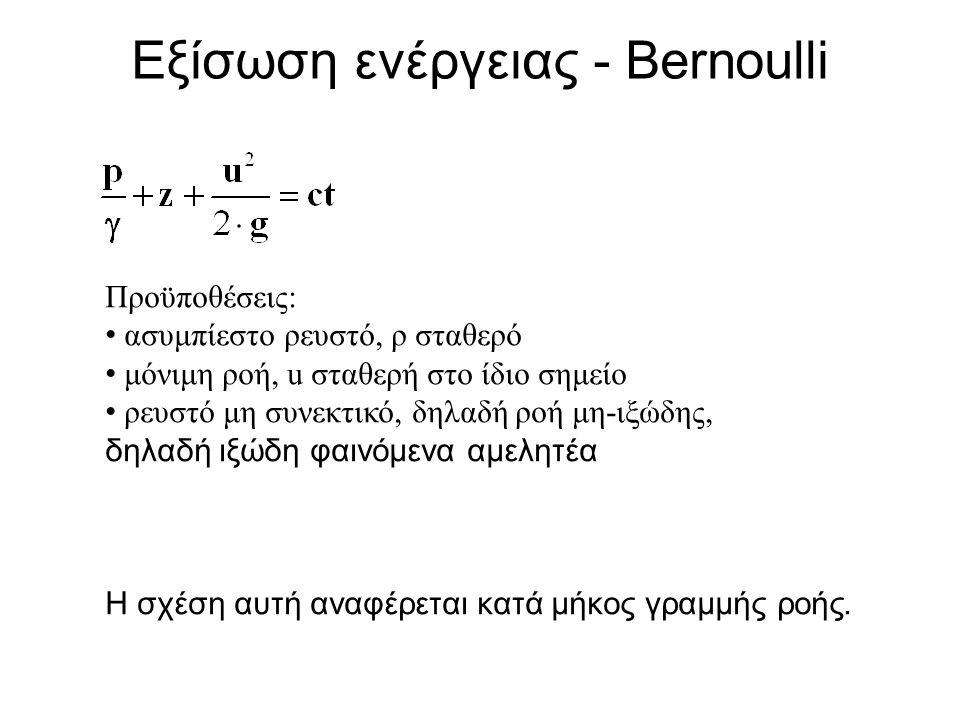 Εξίσωση ενέργειας - Bernoulli
