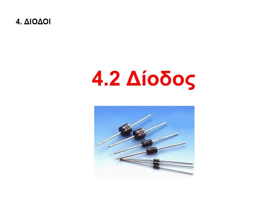 4. ΔΙΟΔΟΙ 4.2 Δίοδος
