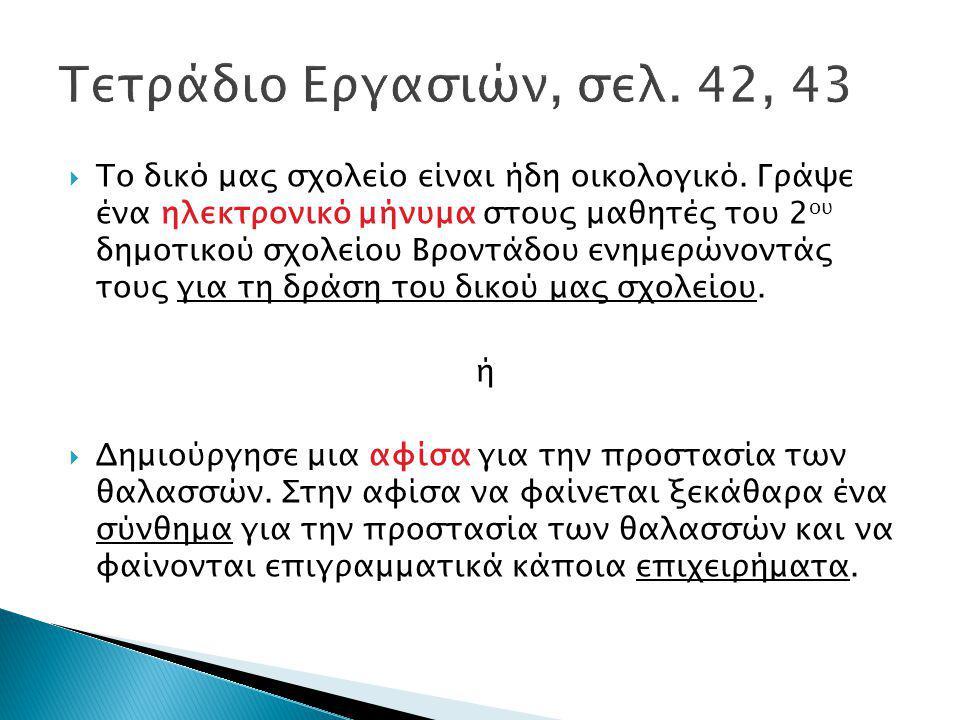 Τετράδιο Εργασιών, σελ. 42, 43