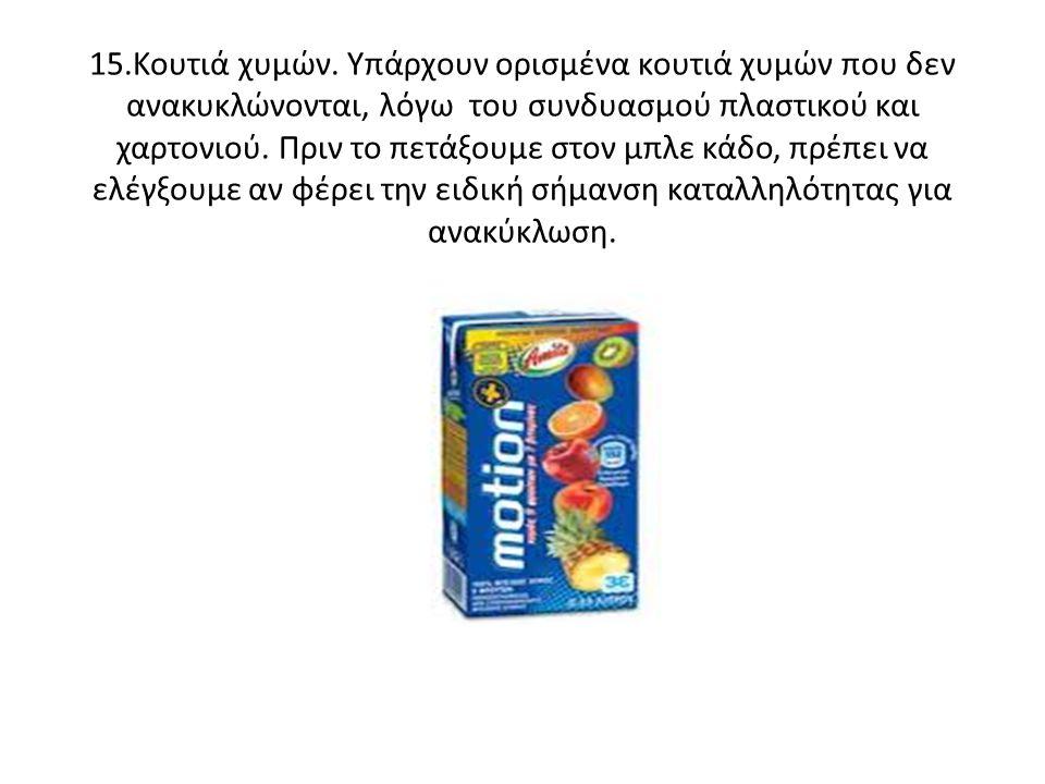15.Κουτιά χυμών.