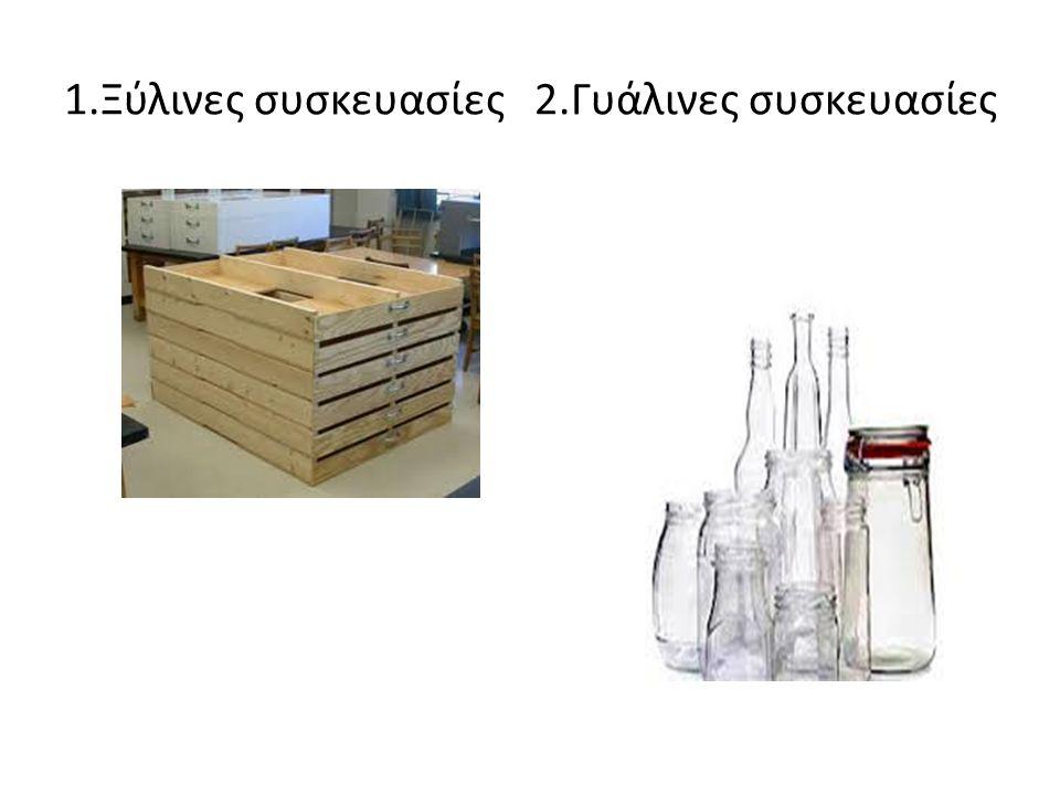 1.Ξύλινες συσκευασίες 2.Γυάλινες συσκευασίες