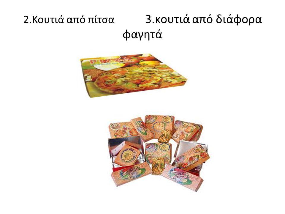 2.Κουτιά από πίτσα 3.κουτιά από διάφορα φαγητά