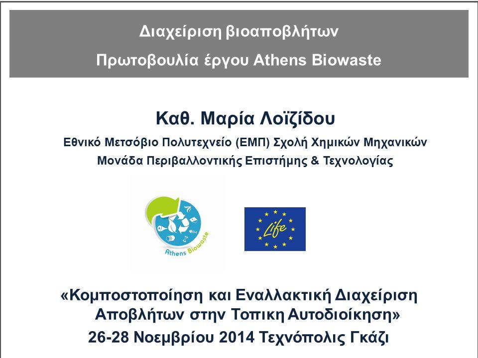 Διαχείριση βιοαποβλήτων Πρωτοβουλία έργου Athens Biowaste