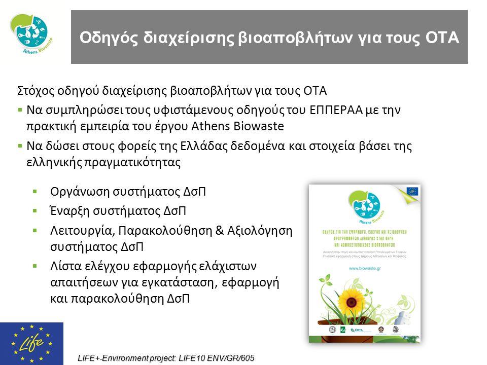 Οδηγός διαχείρισης βιοαποβλήτων για τους ΟΤΑ