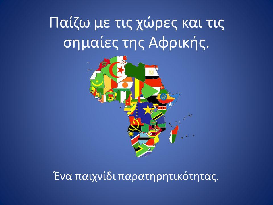 Παίζω με τις χώρες και τις σημαίες της Αφρικής.