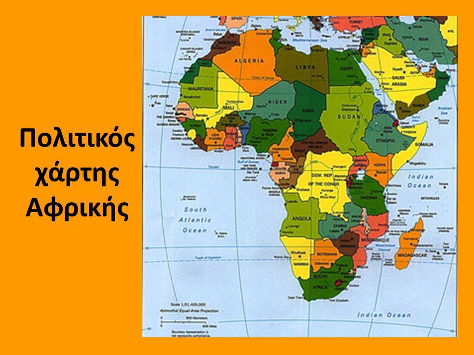 Πολιτικός χάρτης Αφρικής
