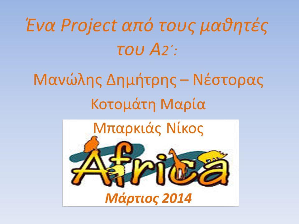 Ένα Project από τους μαθητές του Α2΄: