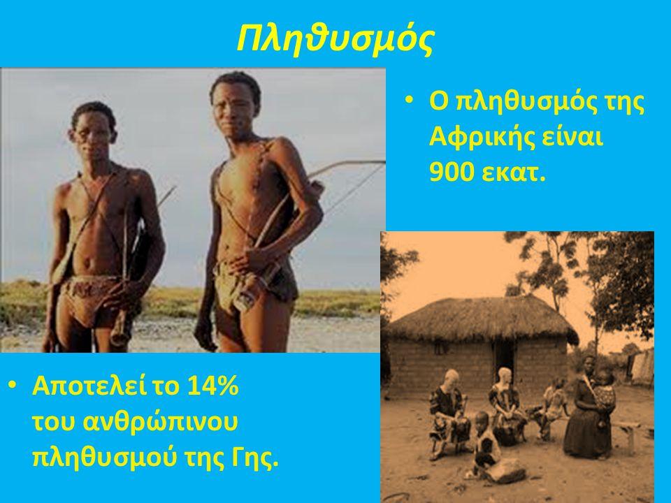 Πληθυσμός Ο πληθυσμός της Αφρικής είναι 900 εκατ.