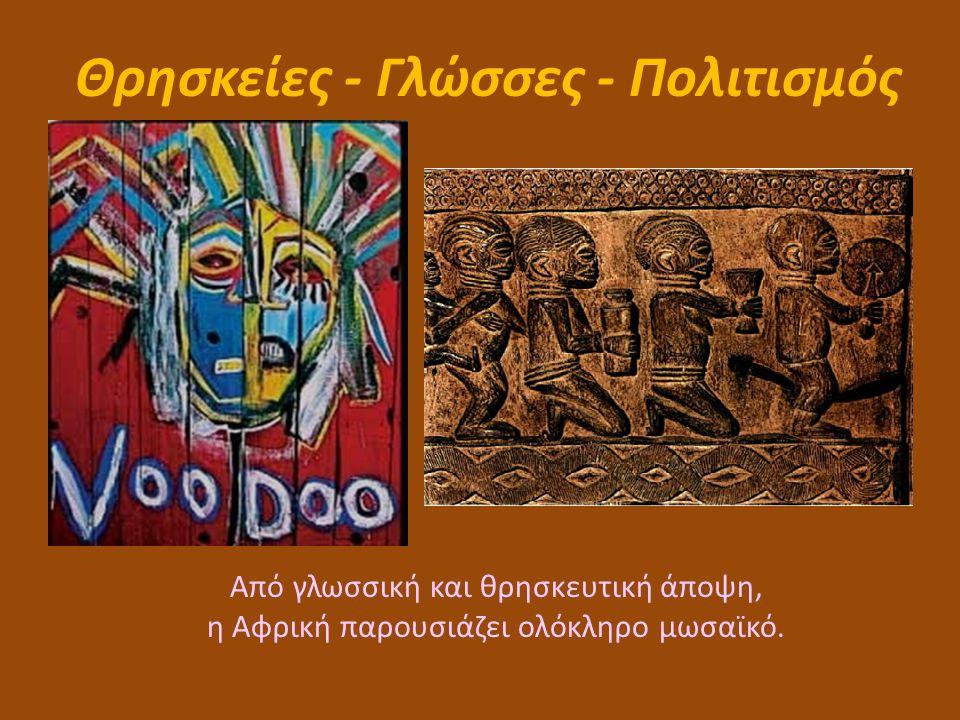 Θρησκείες - Γλώσσες - Πολιτισμός