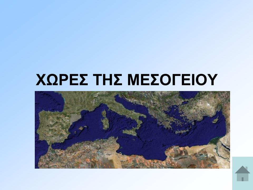 ΧΩΡΕΣ ΤΗΣ ΜΕΣΟΓΕΙΟΥ