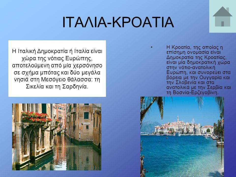 ΙΤΑΛΙΑ-ΚΡΟΑΤΙΑ