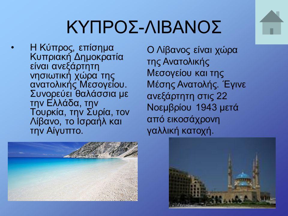 ΚΥΠΡΟΣ-ΛΙΒΑΝΟΣ