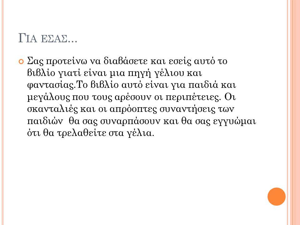 Για εςας...