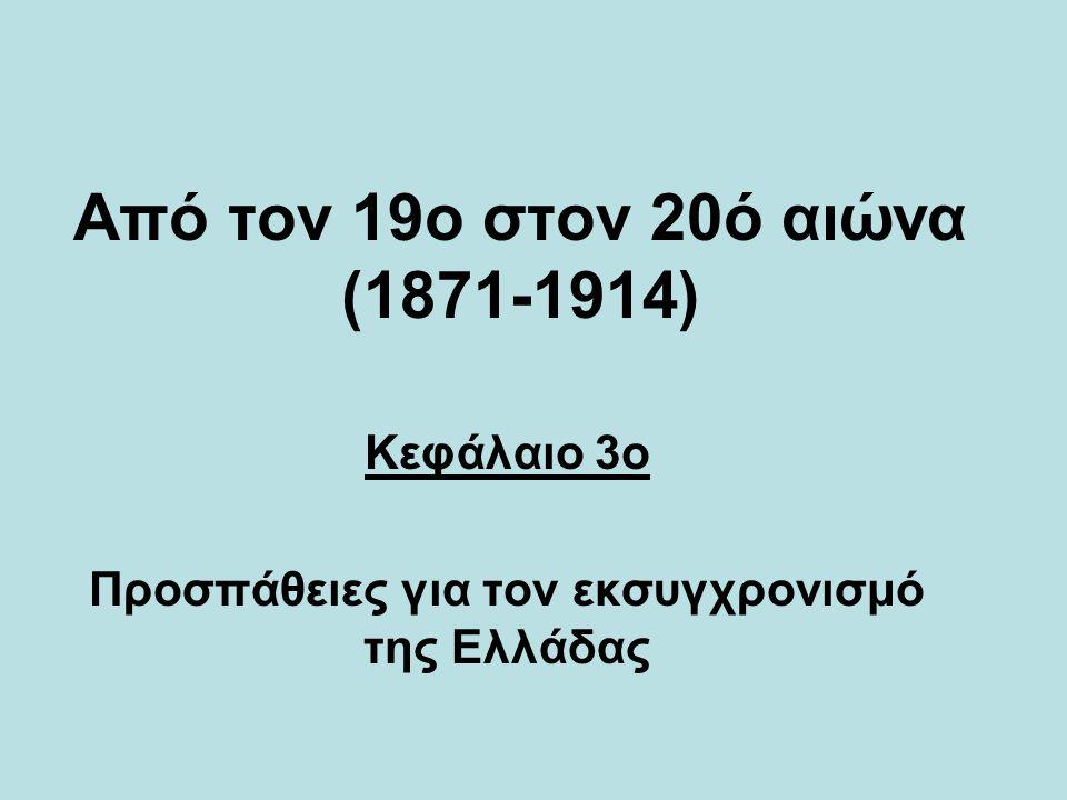 Από τον 19o στον 20ό αιώνα (1871-1914)
