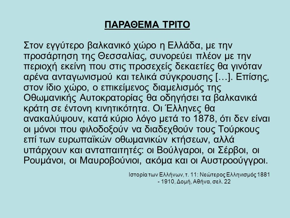 ΠΑΡΑΘΕΜΑ ΤΡΙΤΟ
