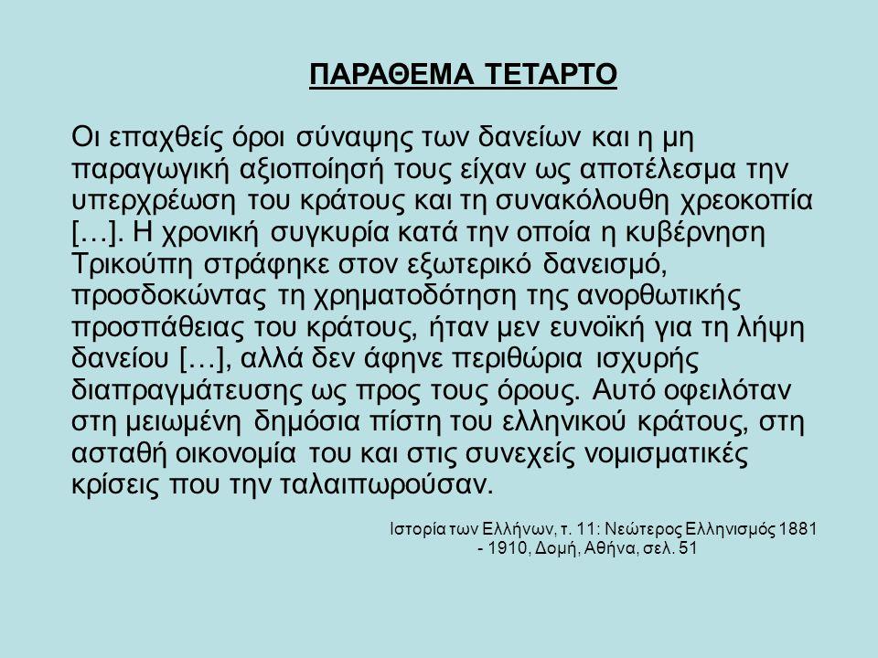 ΠΑΡΑΘΕΜΑ ΤΕΤΑΡΤΟ