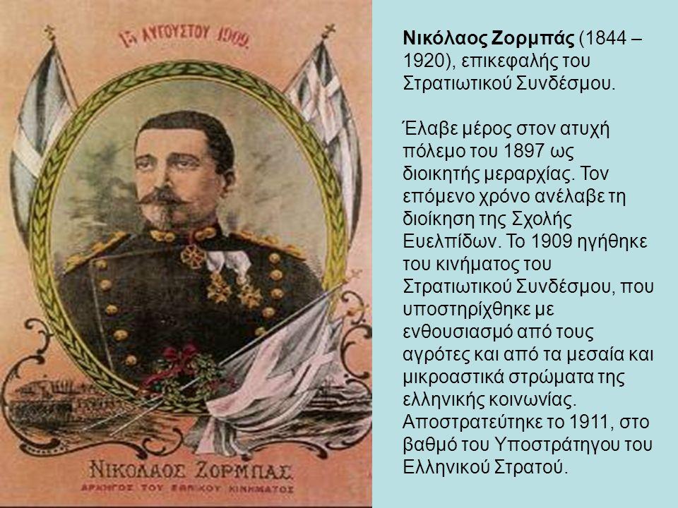 Νικόλαος Ζορμπάς (1844 – 1920), επικεφαλής του Στρατιωτικού Συνδέσμου.