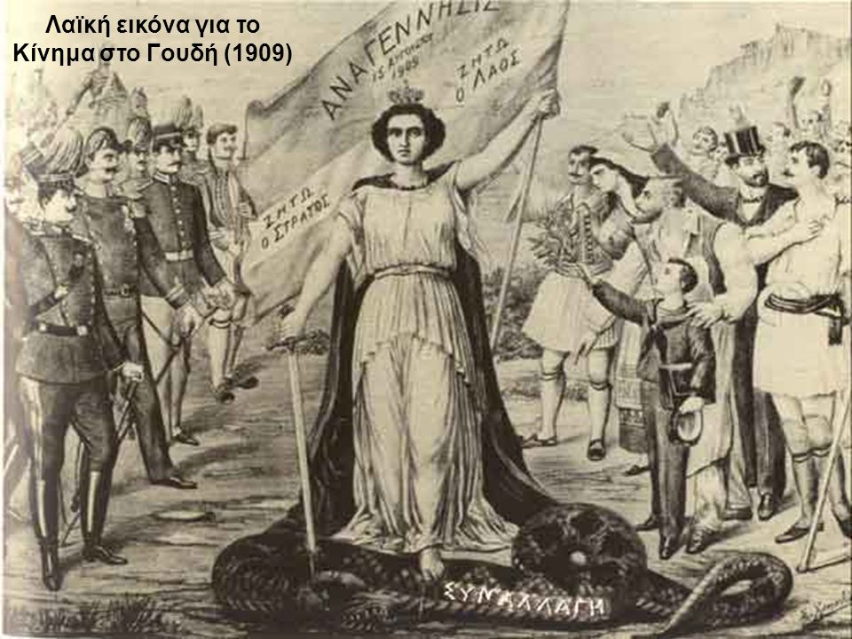Λαϊκή εικόνα για το Κίνημα στο Γουδή (1909)