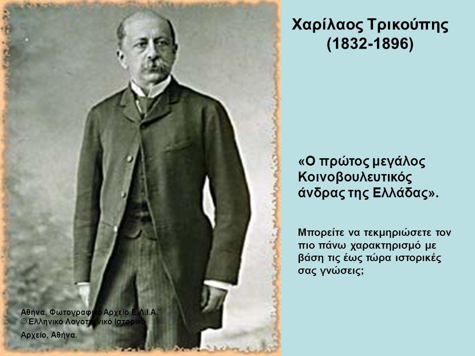 Χαρίλαος Τρικούπης (1832-1896)