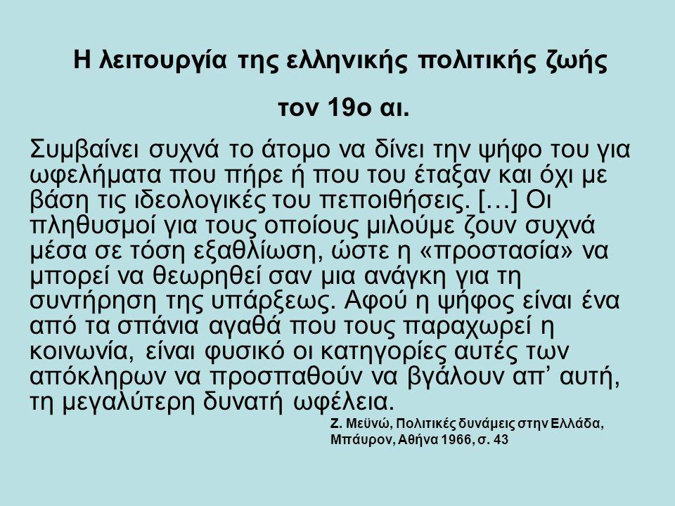Η λειτουργία της ελληνικής πολιτικής ζωής τον 19o αι.