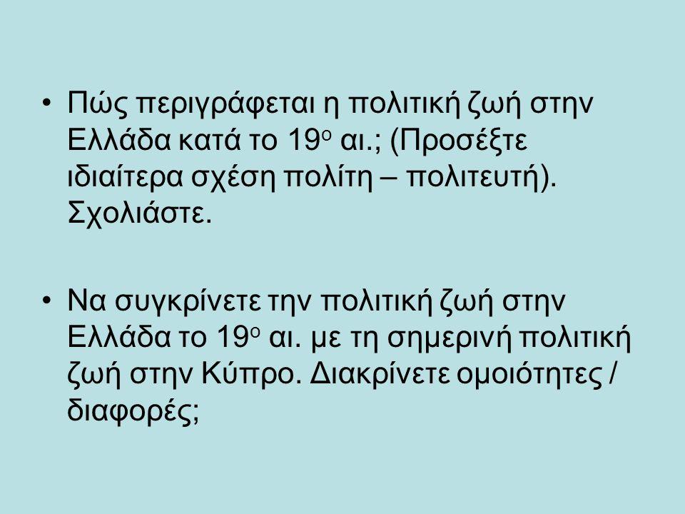 Πώς περιγράφεται η πολιτική ζωή στην Ελλάδα κατά το 19ο αι
