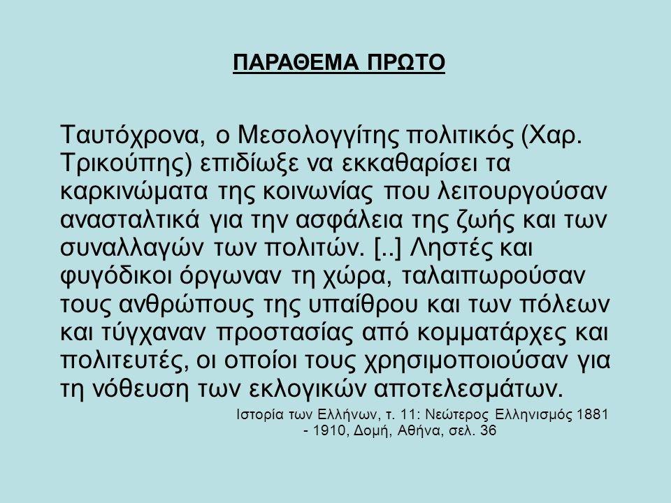 ΠΑΡΑΘΕΜΑ ΠΡΩΤΟ