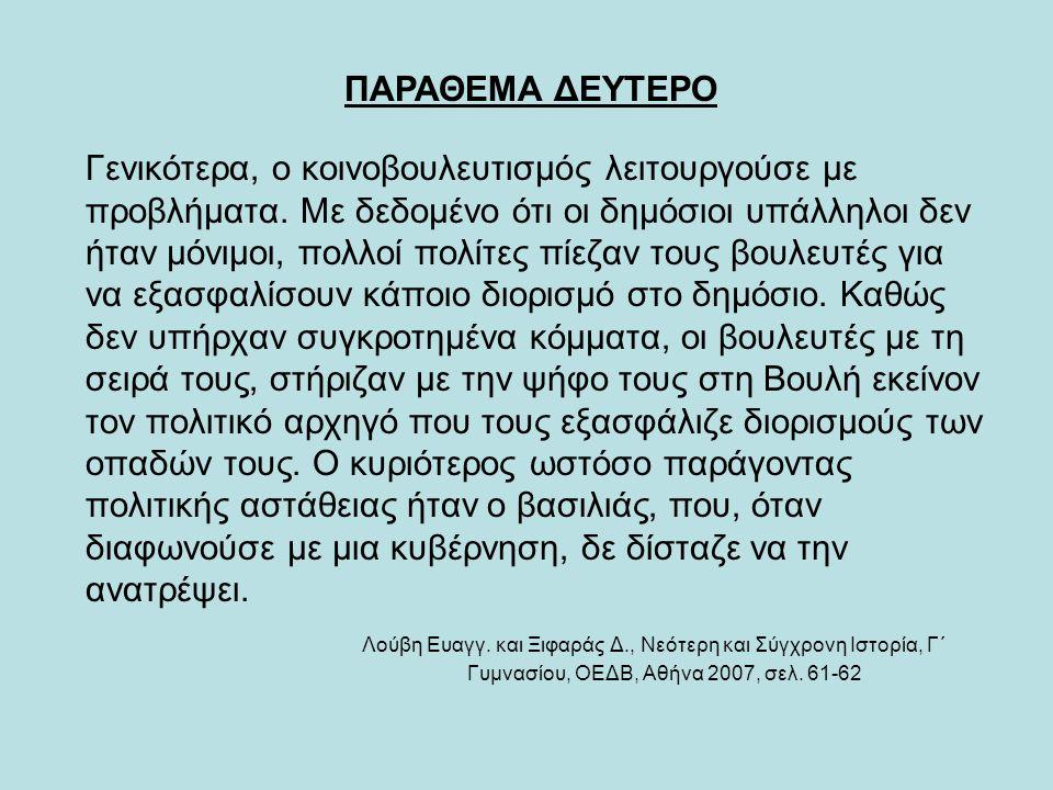 ΠΑΡΑΘΕΜΑ ΔΕΥΤΕΡΟ