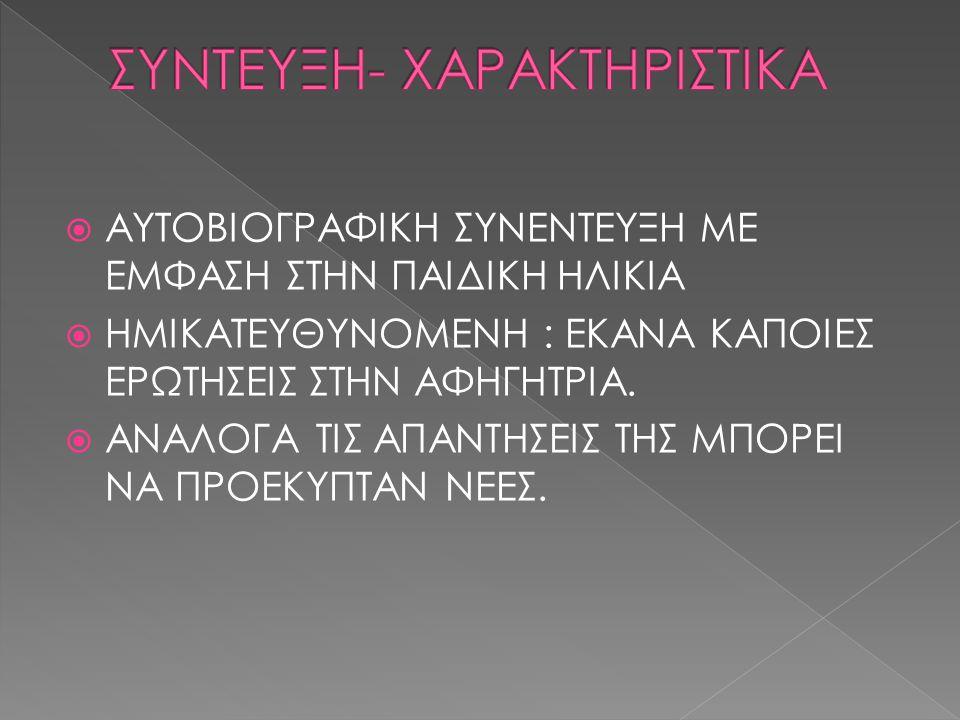 ΣΥΝΤΕΥΞΗ- ΧΑΡΑΚΤΗΡΙΣΤΙΚΑ