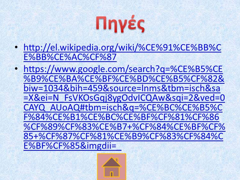 Πηγές http://el.wikipedia.org/wiki/%CE%91%CE%BB%CE%BB%CE%AC%CF%87