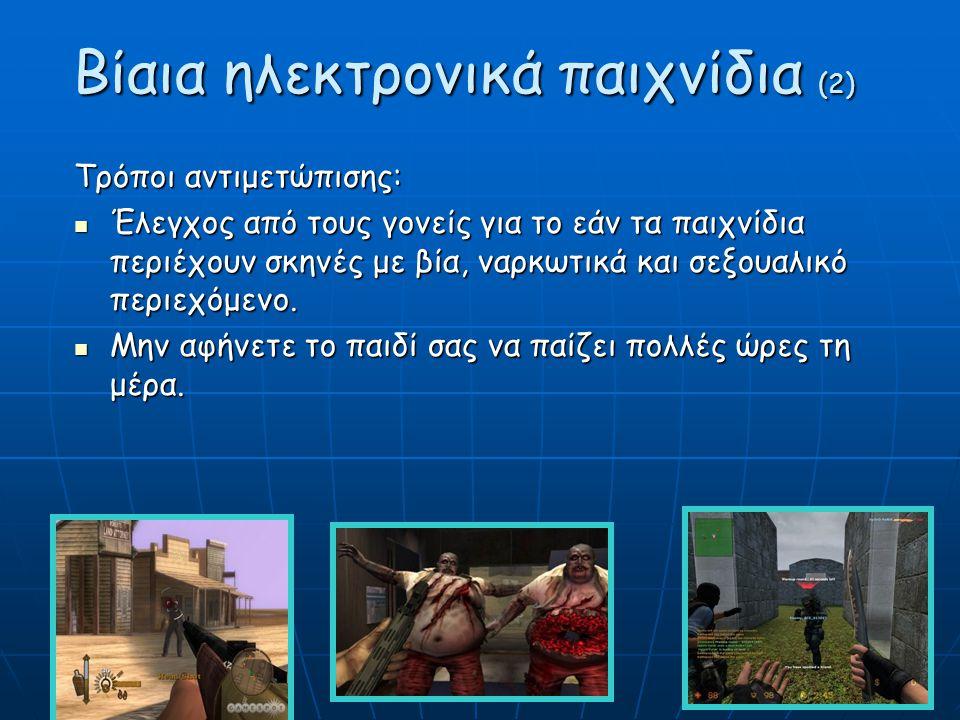 Βίαια ηλεκτρονικά παιχνίδια (2)