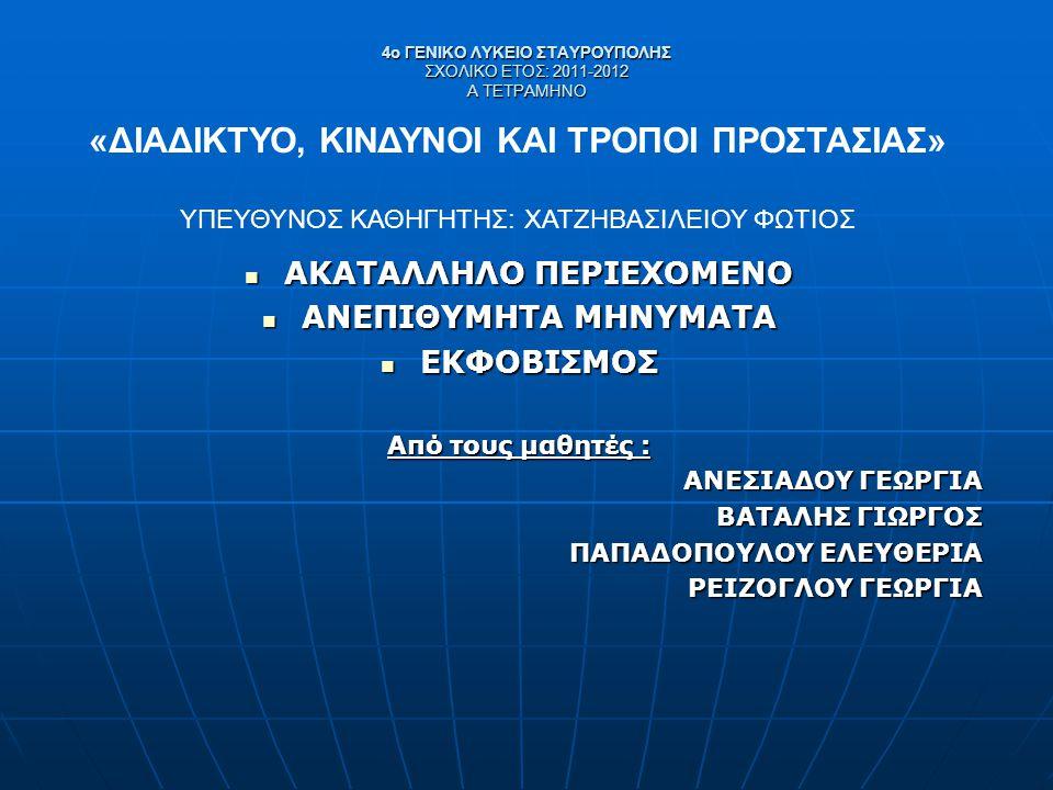 4ο ΓΕΝΙΚΟ ΛΥΚΕΙΟ ΣΤΑΥΡΟΥΠΟΛΗΣ ΣΧΟΛΙΚΟ ΕΤΟΣ: 2011-2012 Α ΤΕΤΡΑΜΗΝΟ